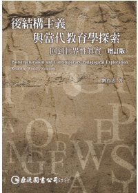 後結構主義與當代教育學探索 =  Poststructuralism and contemporary pedagogical exploration:Return to worldly realities : 回到世界性真實 /