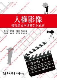 人權影像 : 從電影文本理解公民社會