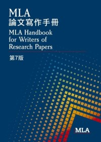 MLA論文寫作手冊(第七版)