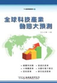 2010全球科技產業動態大預測
