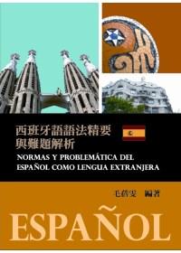 西班牙語語法精要與難題解析
