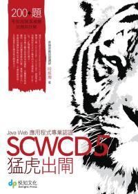 SCWCD 5猛虎出閘:Java Web應用程式專業認證