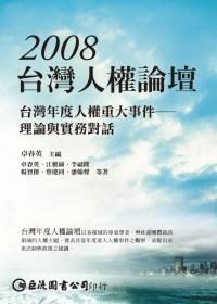 台灣人權論壇 :  台灣年度人權重大事件 : 理論與實務對話 /