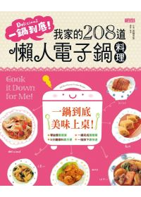 一鍋到底! :  我家的208道懶人電子鍋料理 /