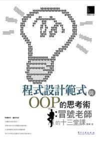 程式設計範式與OOP的思考術 :  冒號老師的十三堂課 /