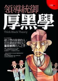 領導統御厚黑學 =  Thick black theory /