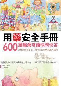 用藥安全手冊 : 600題醫藥常識快問快答