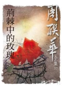 荊棘中的玫瑰 /
