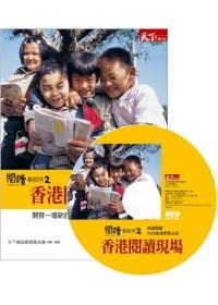 香港閱讀現場 :  開啟一場新的閱讀實驗 : 閱讀,動起來.