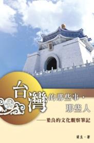 臺灣的那些事,那些人:梁良的文化觀察筆記