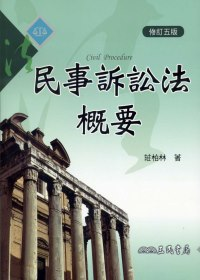 民事訴訟法概要 =  Civil procedure /