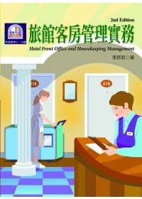 旅館客房管理實務
