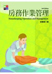 房務作業管理