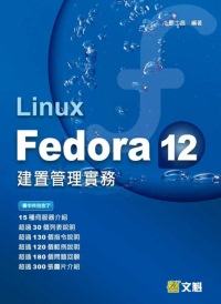 Linux Fedora 12建置管理實務