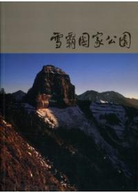 雪霸國家公園^(中文簡冊4版^)