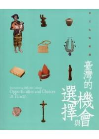 異文化的相遇:臺灣的機會與選擇展覽手冊