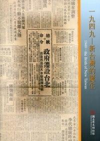 1949:新台灣的誕生