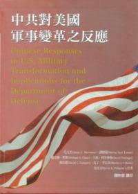 中共對美國軍事變革之反應 /