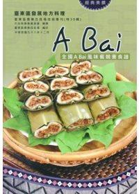 全國A Bai風味餐競賽食譜