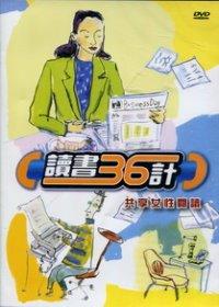 讀書36計:共享女性閱讀^(DVD^)