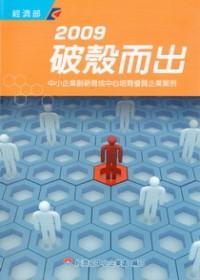 破殼而出 :  中小企業創新育成中心培育優質企業案例 /
