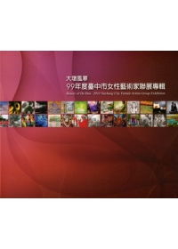 大墩風華:臺中市女性藝術家聯展專輯:Taichung City Female Artists Group Exhibition