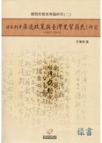 日本對華南進政策與臺灣黑幫籍民之研究(1895-1945)