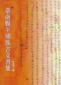 臺南縣平埔族古文書集