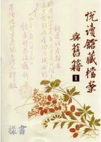 悅讀館藏檔案與舊籍