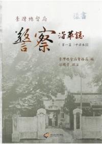 臺灣總督府警察沿革誌,中譯本