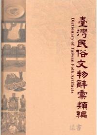 臺灣民俗文物辭彙類編
