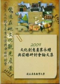 2009文化創意產業永續與前瞻研討會論文集