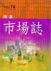 南瀛市場誌(南瀛文化研究74)