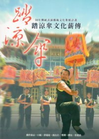 踏涼傘文化薪傳:傳統表演藝術文化紮根計畫98年