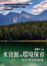 水資源與環境保育 : SOS環保救地球