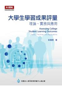 大學生學習成果評量:理論,實務與應用