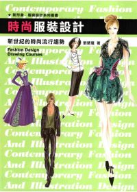 時尚服裝設計 =  Fashion design drawing courses : 新世紀的時尚流行趨勢 /
