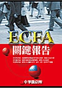 ECFA關鍵報告