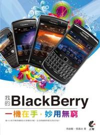 我的BlackBerry :  一機在手.妙用無窮 /