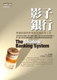 影子銀行:華爾街操控世界的金融投資工具