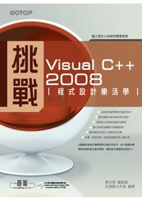 挑戰Visual C++ 2008程式設計樂活學 /