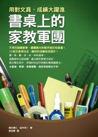 書桌上的家教軍團 :  用對文具, 成績大躍進 /