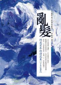 亂髮 :  閃亮百年的詩花束(十年珍藏版) /