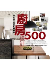 設計師不傳的私房秘技 :  廚房設計500 /