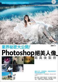 業界秘密大公開! :  Photoshop絕美人像寫真後製術 /