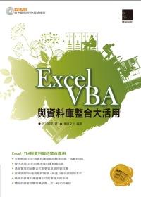 Excel VBA與資料庫整合大活用 /
