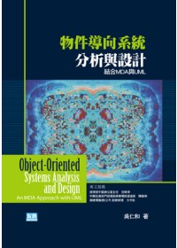 物件導向系統分析與設計 :  結合MDA與UML = Object-oriented systems analysis and design : an MDA approach with UML /