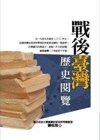 戰後臺灣歷史閱覽 /