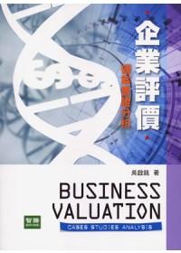 企業評價:個案實證分析
