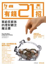 有錢21招 :  寫給低薪族的理財觀念魔法書 /